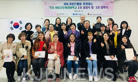 5. 목포다문화엄마학교 졸업식 사진.png