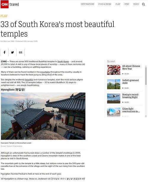 """3-2. CNN, """"한국의 가장 아름다운 사찰 33곳에 향일암 선정"""".png"""