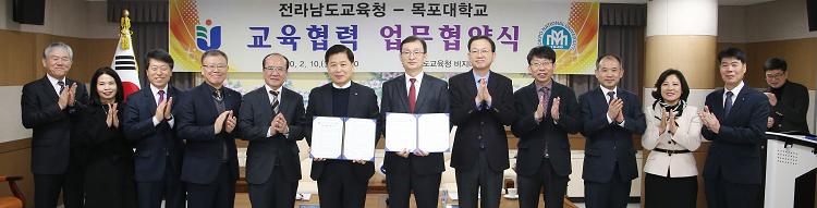 전남교육청-목포대업무협약(3).png