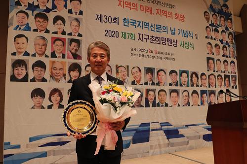 200213 전경선 위원장, 지구촌 희망펜 상 수상.png