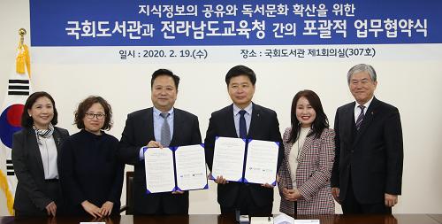 전남교육청-국회도서관업무협약체결(4).png
