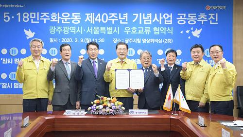 200309 광주-서울시 5·18 40주년 기념사업 공동추진 업무협약 DSC_3579.png