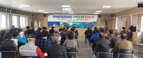 통영시, 한려해상국립공원 구역조정 '적극대응'-중간보고회.png