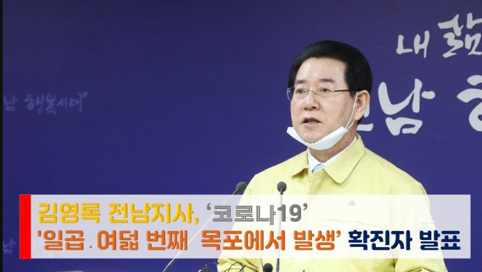 김영록지사-에디트.png