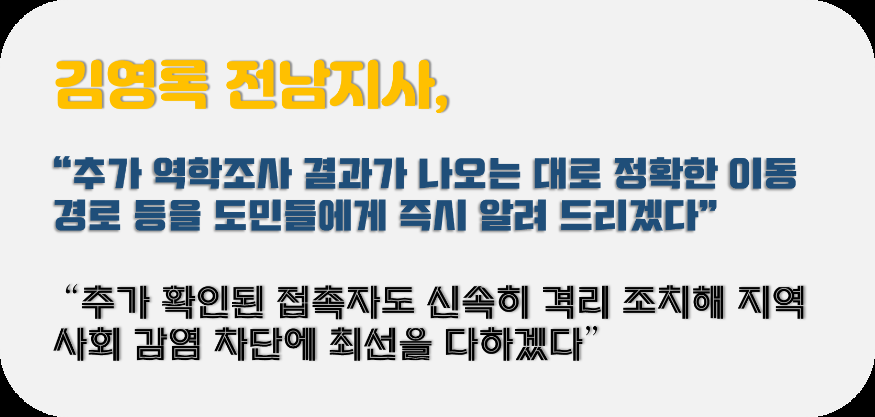 김영록지사-에디트2.png