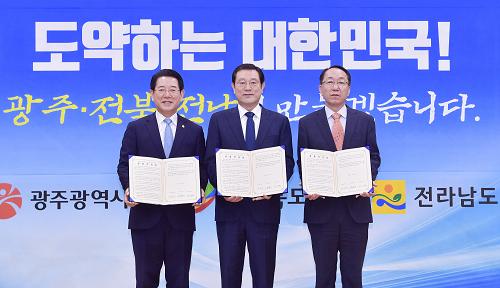 200325 광주·전남·전북 핵심현안 공동건의문 발표_GJI2233_1.png