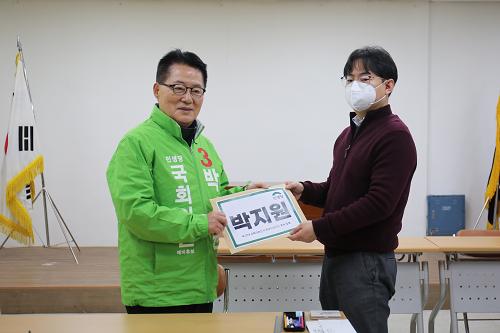 20200326 박지원 국회의원 후보 등록(목포시선관위)002.png