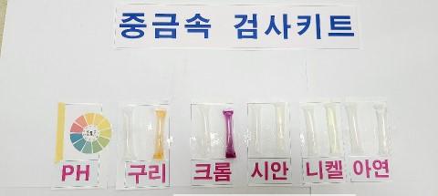 중금속검사키트.png