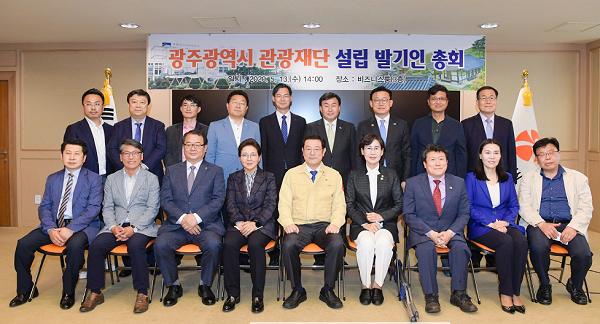 200513 관광재단 설립 발기인 총회 DSC_7177.png