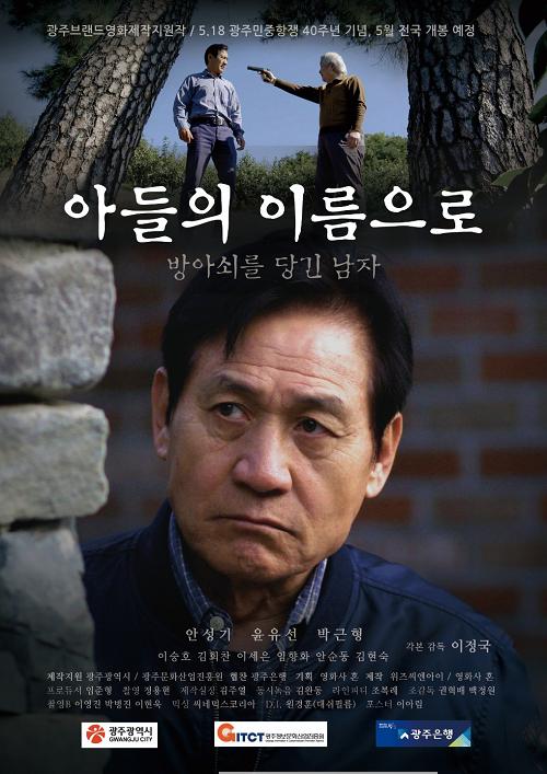 포스터_영화 _아들의 이름으로_.png