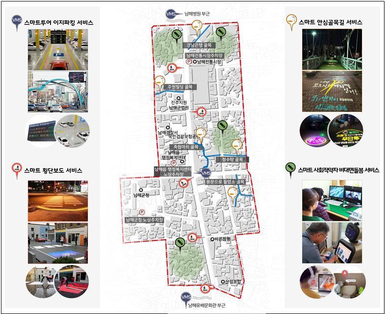 (남해)생활밀착형도시재생스마트기술지원사업.jpg