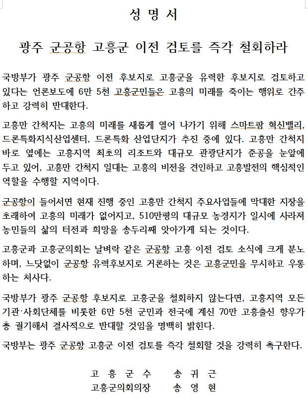 1. 고흥군‧군의회, 광주 군공항 이전 후보지 즉각 철회-성명서.jpg