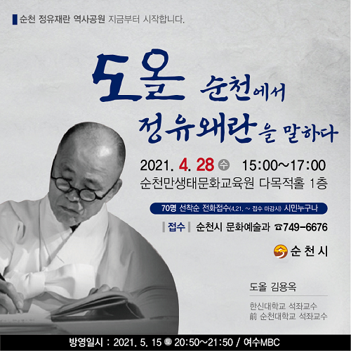 2. 도올선생 특강 홍보.png