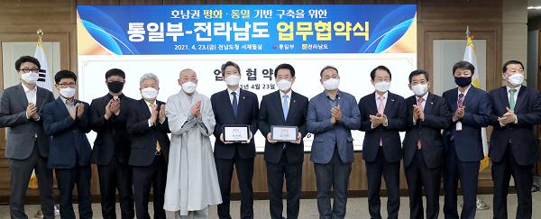 통일부-전라남도 업무협약식2.png
