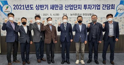 2-1. (사진) 전북도, 새만금 산업단지 투자기업 간담회 개최.png