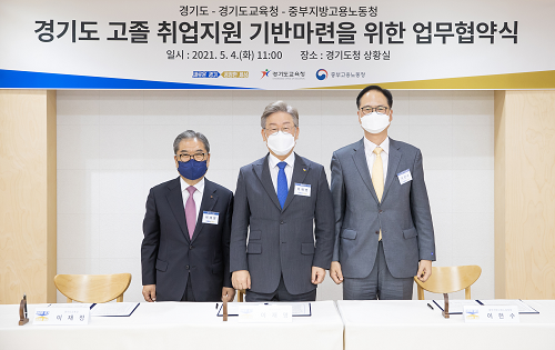 이재정+교육감,+이재명+경기도지사,+이헌수+중부지방고용노동청장.png