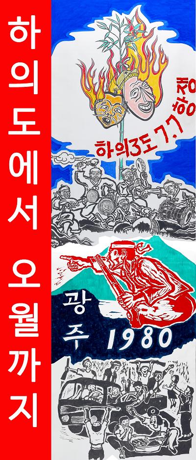 2층현수막-하의도에서오월까지.png