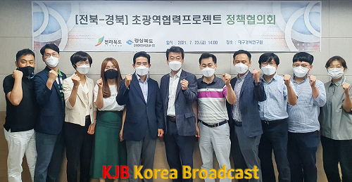 전북-경북 정책협의회 개최.png