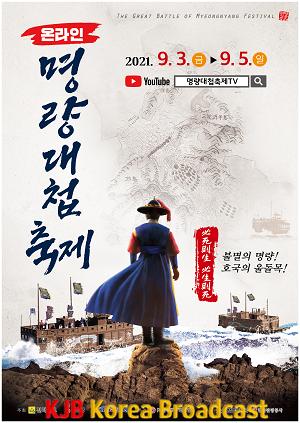 명량대첩축제 포스터(최종).png