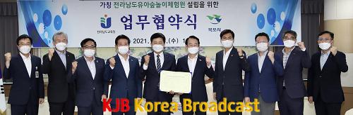 전남교육청-목포시 유아숲놀이체험원 설립 업무협약식(1).png