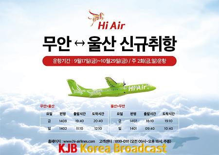 무안-울산 노선 신규취항(하이에어).png