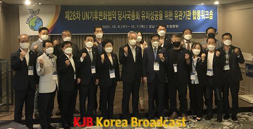 COP28 남해안 남중권 유치위원회 유관기관 합동워크숍 참석자 사진.png