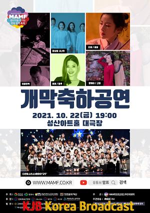 개막축하공연(최종).png